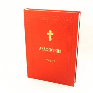 Акафістник Том 2.Церковна література Дніпропетровськ