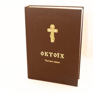 Октоіх частина перша,богослужбова література Українською мовою