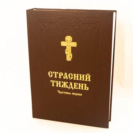 Страстний тиждень,церковна книга,Богослужбова література українською мовою