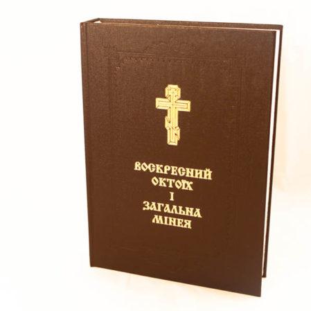 Богослужбова література, купити Воскресний Октоіх 1 минея один
