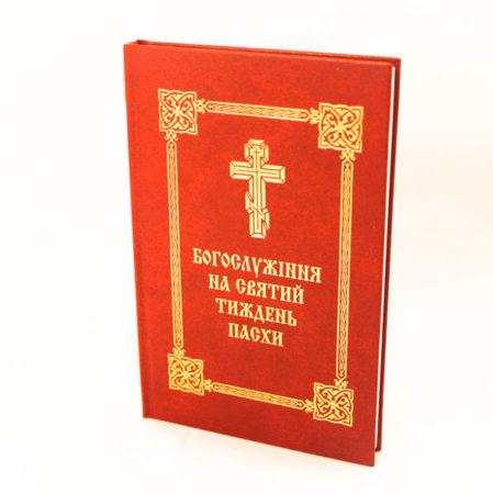 Богослужбова література, Богослужинния на святий тиждень пасхи