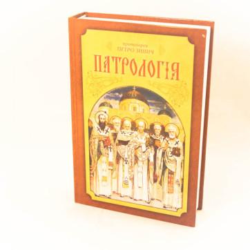 Богослужбова література,Патрология купити в Дніпропетровську