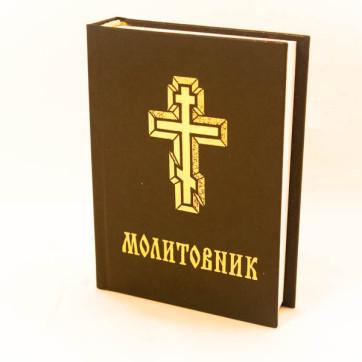 Богослужбова література, Молитовник купити в Дніпропетровську, Омофор