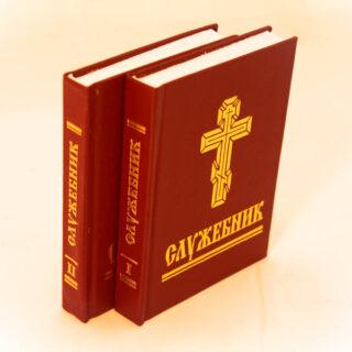 Богослужбова література, Служебник 1, Служебник 2, Служебник купити в Дніпропетровську