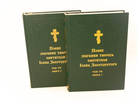 Богослужбова література, Повне зібрання творінь Святителя Іоана Золотоустого купити в Дніпропетровську