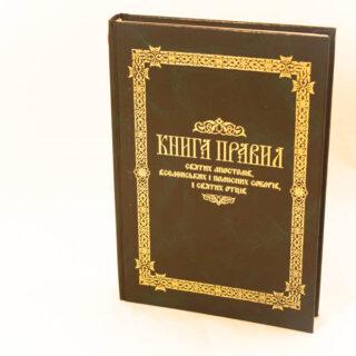 Богослужбова література, Книга правил купити в Дніпропетровську