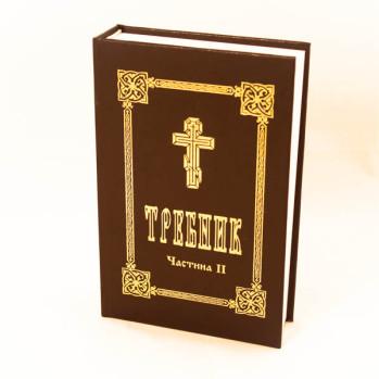 Богослужбова література, Требник