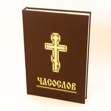 Богослужбова література, Часослов
