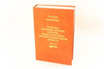 Проповіді, Промови, Послання, Доповіді, Промови, Слова на вручення, Архпіастиських жезлів інтерв'ю том 8