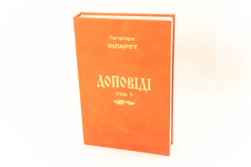 Богослужбова література, Доповіді