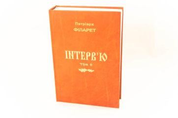 Богослужбова література, Інтерв'ю том 6