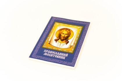 Богослужбова література, Промисловний молитовник
