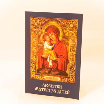 Богослужбова література, Молитви матері за дітей