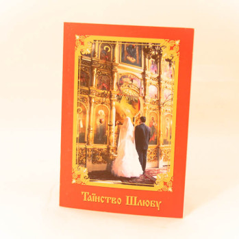 Богослужбова література, Таінство шлюбу