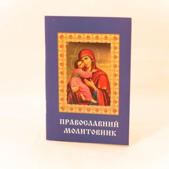 Богослужбова література, Провославний молитовник