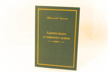 Богослужбова література, Канонічні вимоги до свяченичого служіння
