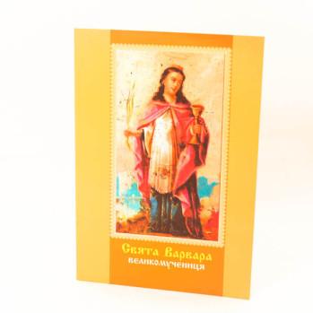 Богослужбова література