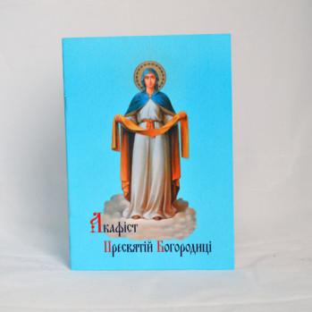 Акафіст-Пресвятої-богородиці