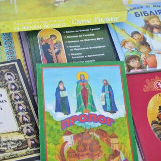 Духовна література