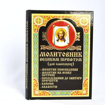 молитовник-ВЕЛ-ШРИФТ