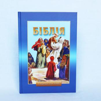 библ-для-дітей