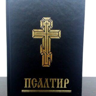 псалтир упц кп