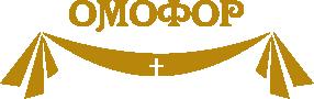 Omofor, Омофор, Церковна лавка